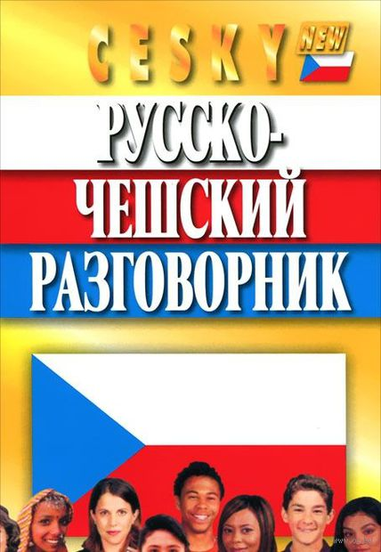 Русско-чешский разговорник. Е. Мурашкин