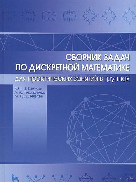 Сборник задач по дискретной математике. Для практических занятий в группах. М. Шевелев, Л. Писаренко