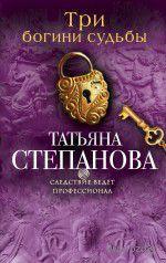 Три богини судьбы (м). Татьяна Степанова