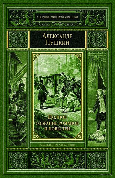 Александр Пушкин. Полное собрание романов и повестей. Александр Пушкин