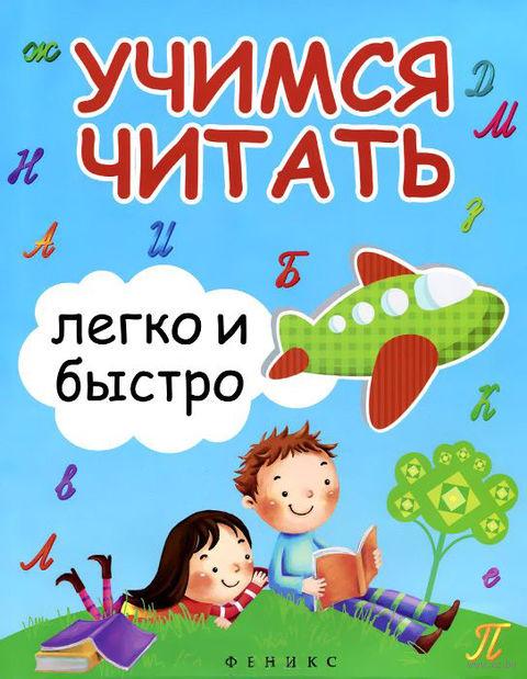 Учимся читать легко и быстро. Марина Зотова, Татьяна Зотова, Сергей Зотов