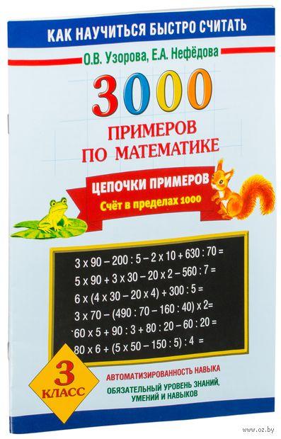 3000 примеров по математике. Цепочки примеров. 3 класс. Ольга Узорова, Елена Нефедова