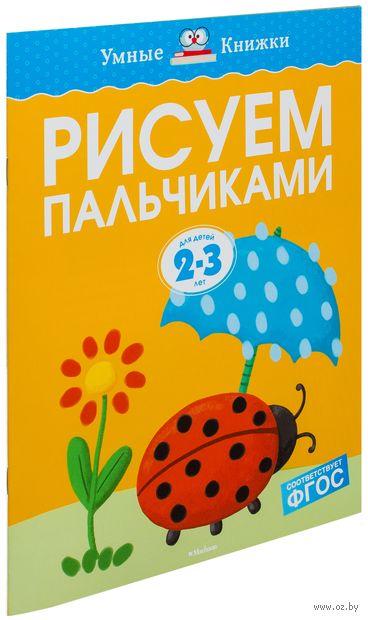 Рисуем пальчиками 2-3 года. Ольга Земцова