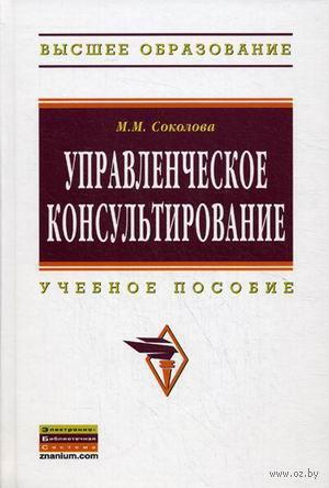 Управленческое консультирование. Мария Соколова
