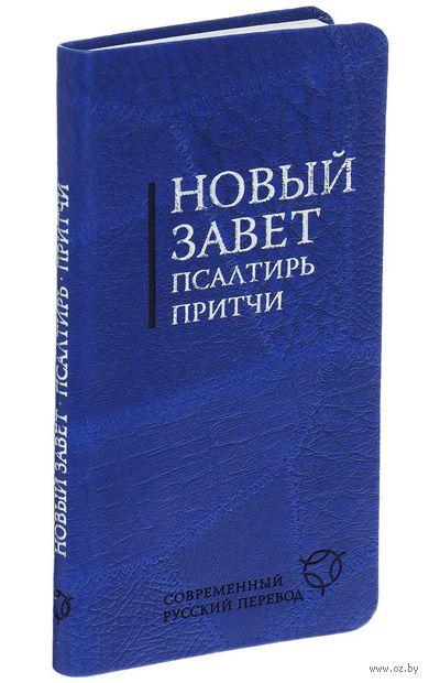 Новый Завет. Псалтирь. Притчи. Современный русский перевод (синяя обложка) — фото, картинка
