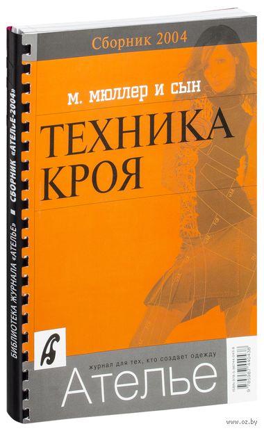 Сборник Ателье 2004. Мюллер и сын. Техника кроя — фото, картинка