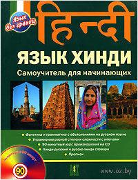 Язык хинди. Самоучитель для начинающих (+ CD) — фото, картинка