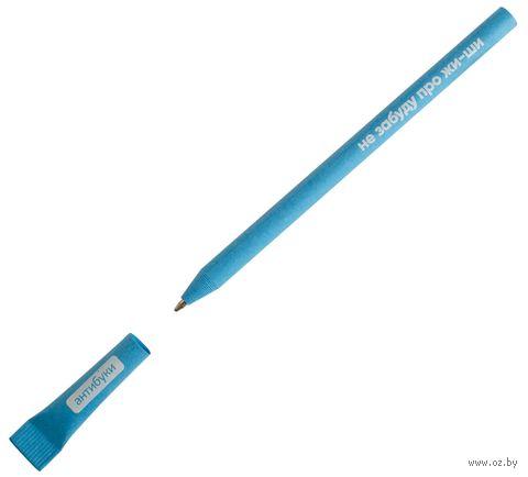 "Ручка шариковая синяя ""Не забуду про жи-ши"" (картонный корпус) — фото, картинка"