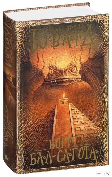 Боги Бал-Сагота — фото, картинка
