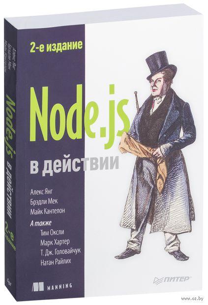 Node.js в действии — фото, картинка