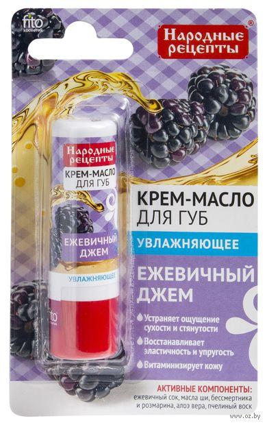 """Крем-масло для губ """"Ежевичный джем"""" — фото, картинка"""