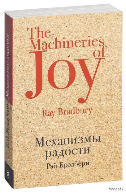 Механизмы радости (м) — фото, картинка
