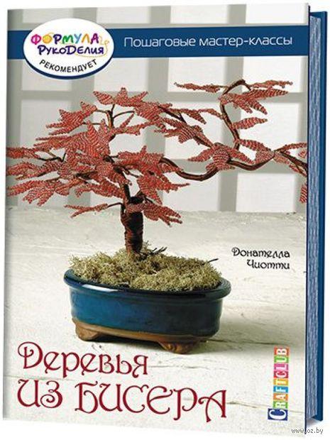 Деревья из бисера — фото, картинка