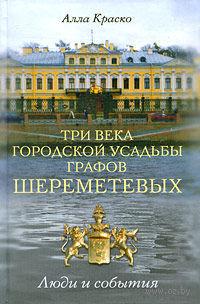 Три века городской усадьбы графов Шереметьевых. Люди и события — фото, картинка