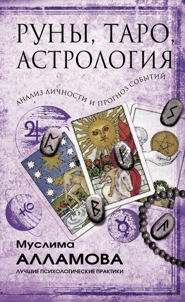 Руны, Таро, астрология. Анализ личности и прогноз событий — фото, картинка