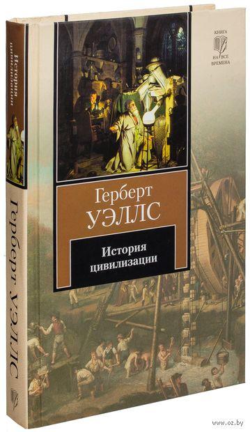 История цивилизации. Герберт Уэллс
