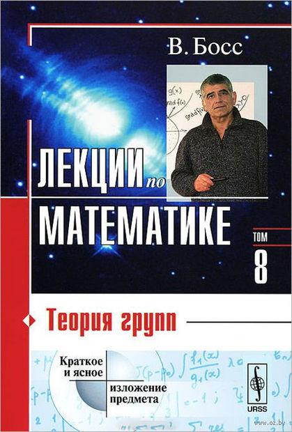 Лекции по математике. Том 8. Теория групп — фото, картинка