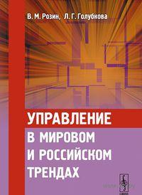 Управление в мировом и российском трендах — фото, картинка