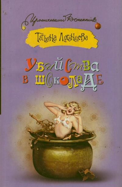 Убийства в шоколаде (м). Татьяна Луганцева