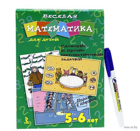 Веселая математика для детей. Сложение и прочие математические задачки