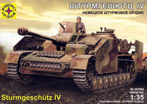 "Сборная модель ""Танк Штурмгешютц IV"" (масштаб: 1/35) — фото, картинка"