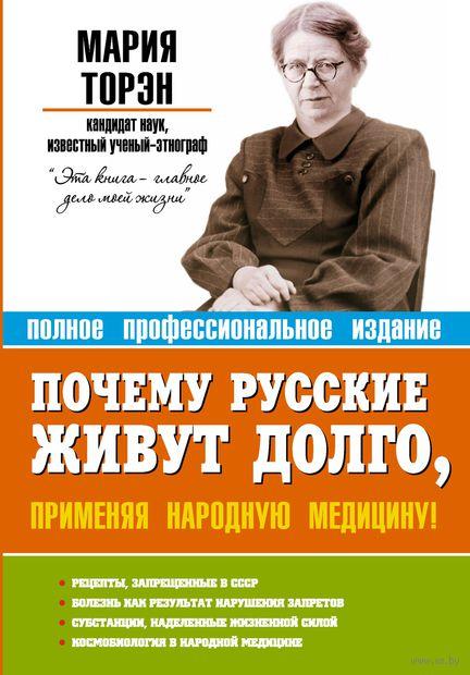 Почему русские живут долго, применяя народную медицину. Мария Торэн