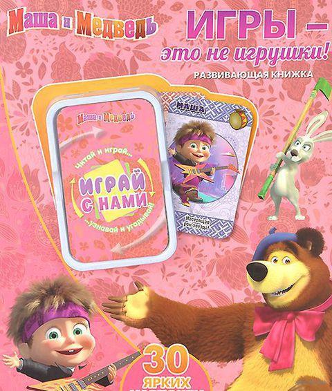 Маша и Медведь. Игры - это не игрушки!  (+ 30 карточек). Денис Червяцов, Валентина Жук