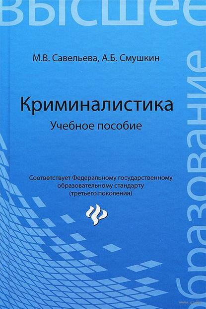 Криминалистика. Марина Савельева, Александр Смушкин