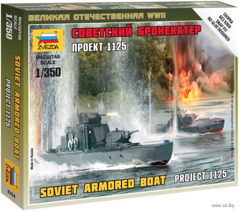 """Советский бронекатер """"Проект 1125"""" (масштаб: 1/350)"""