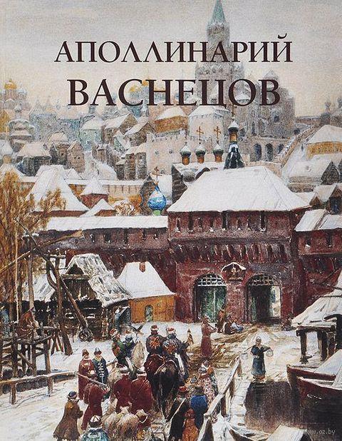 Аполлинарий Васнецов. Альбом. Юрий Астахов