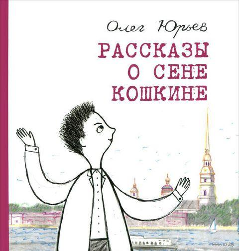 Рассказы о Сене Кошкине. Олег Юрьев
