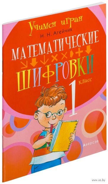 Математические шифровки. 1 класс. Наталья Агейчик