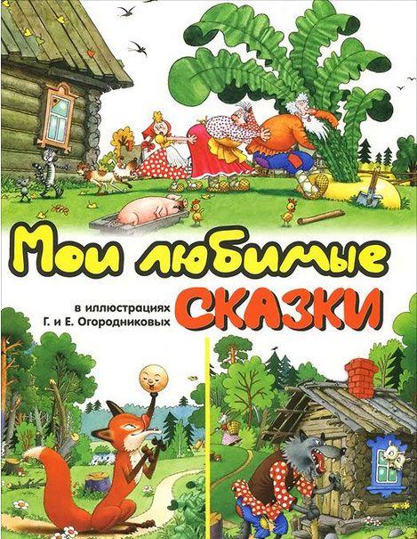 Мои любимые сказки. Н. Наумова