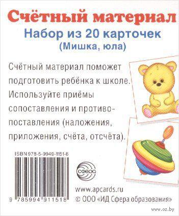 """Счетный материал """"Мишка, юла"""" (набор из 20 карточек)"""