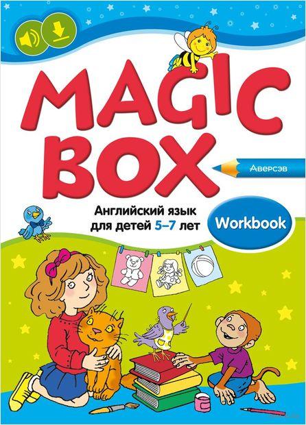 Magic Box. Английский язык для детей 5-7 лет. Рабочая тетрадь — фото, картинка