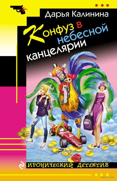 Конфуз в небесной канцелярии (м). Дарья Калинина