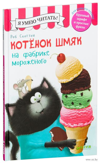 Котёнок Шмяк на фабрике мороженого — фото, картинка