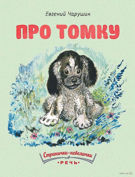 Про Томку. Евгений Чарушин