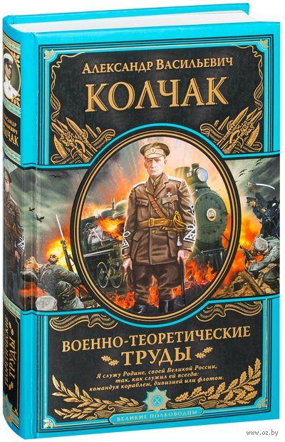 Военно-теоретические труды — фото, картинка