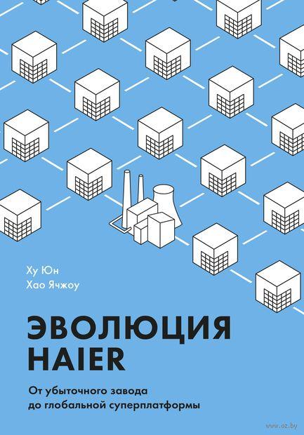 Эволюция Haier. От убыточного завода до глобальной суперплатформы — фото, картинка