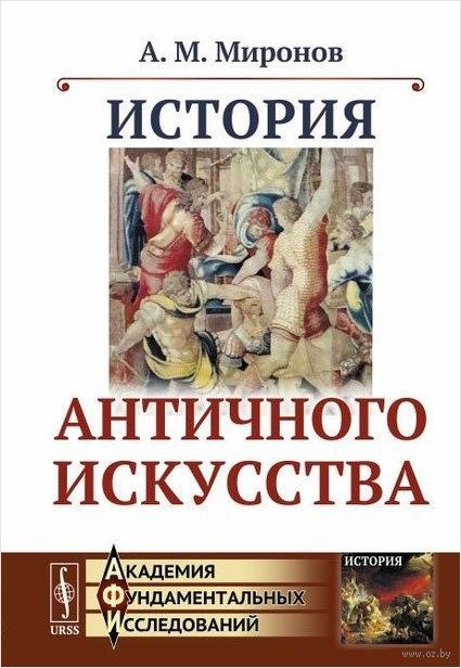 История античного искусства — фото, картинка