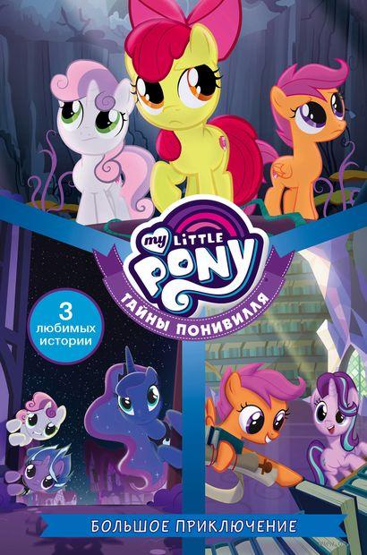 Мой маленький пони. Тайны Понивилля. Большое приключение — фото, картинка