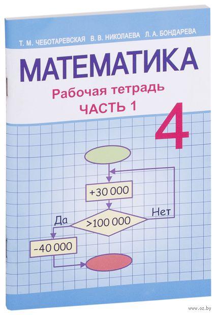 Математика 4 класс. Рабочая тетрадь. Часть 1 — фото, картинка