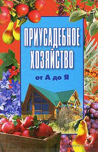 Приусадебное хозяйство от А до Я. В. Вербицкий, В. Дынько, Н. Василенко