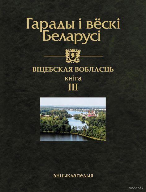 Гарады і вёскі Беларусі. Віцебская вобласць. Кніга 3 — фото, картинка