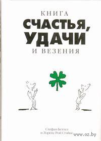 Книга счастья, удачи и везения. Стефан Бехтел, Лоренс Стэйнс