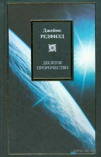 Десятое пророчество. Джеймс Редфилд