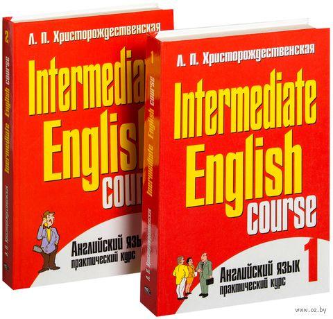 Английский язык Intermediate English Course (в двух томах). Л. Христорождественская