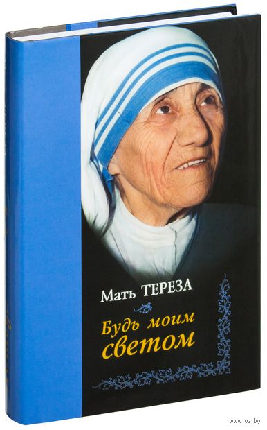 Будь моим светом. Мать Тереза