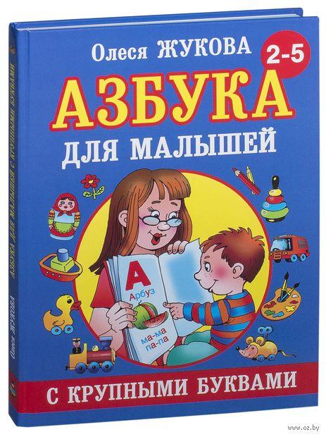 Азбука с крупными буквами для малышей. Олеся Жукова